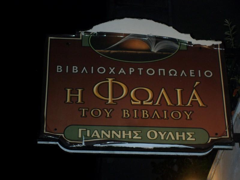 Η ΦΩΛΙΑ ΤΟΥ ΒΙΒΛΙΟΥ
