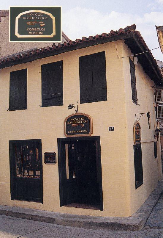 Μουσείο Κομπολογιού