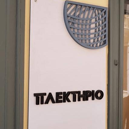 ΠΛΕΚΤΗΡΙΟ CAFE