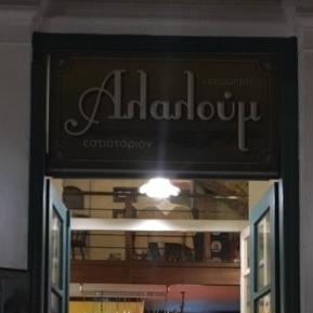 Alaloum Restaurant